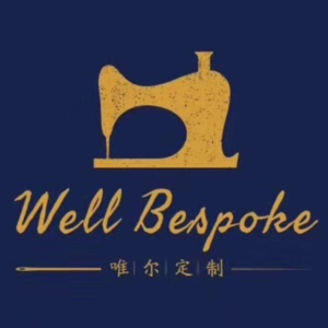 Well bespoke 定制西服礼遇